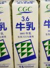 牛乳3.6 158円(税抜)