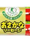 おさかなソーセージ 148円(税抜)