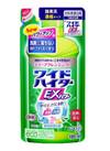ワイドハイターEX 127円(税抜)