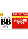 チョコラBBプラス 739円(税抜)