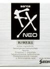 サンテFXネオ 269円(税抜)