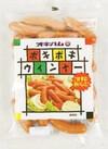 ポキポキウインナー 298円(税抜)