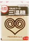クルル三温糖 128円(税抜)