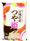 つや姫 1,750円(税抜)