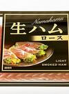生ハムロース 250円(税抜)