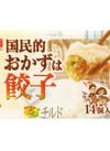 国民的おかずは餃子 88円(税抜)