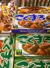 こくまろカレー 99円(税抜)