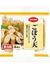 ごぼう天≪128g≫ 75円(税抜)
