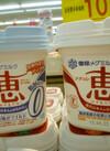 ナチュレ恵(スタンダード・脂肪0) 105円(税抜)