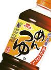あわせだしめんつゆ 178円(税抜)
