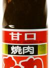 焼肉のたれ甘口 98円(税抜)