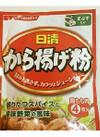唐揚粉 100円(税抜)