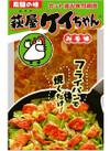 萩原ケイちゃん 498円(税抜)