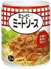 ミートソース缶 99円(税抜)