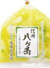 信州八ヶ岳高原白菜漬 178円(税抜)
