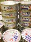 シーチキンLフレーク 288円(税抜)