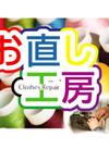 学生服 スカート裾丈直し 2,000円(税抜)