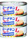 シーチキン Lフレーク 298円(税抜)