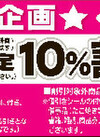毎週木曜10%割引 10%引