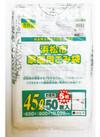 各自治体家庭用ごみ袋 20%引