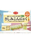 さしみこんにゃく青のり辛子酢味噌付き 68円(税抜)