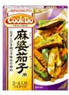 麻婆茄子用 128円(税込)