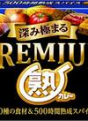 プレミアム熟カレー 126円(税込)
