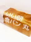 いい朝食パン 222円(税抜)