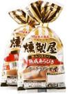 燻製屋ウインナー 198円(税抜)