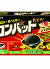 コンバット 527円(税抜)