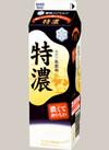 特濃 168円(税抜)