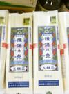 そうめん 248円(税抜)