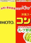 コンソメ 98円(税抜)