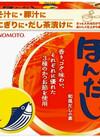 ほんだし K-20 258円(税抜)