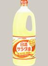 サラダ油 198円(税抜)