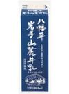 八幡平岩手山麓牛乳 158円(税抜)