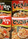 釜めしの素 168円(税抜)