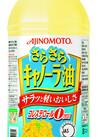 味の素さらさらキャノーラ油 208円(税抜)