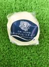モッツァレラチーズ 648円(税抜)