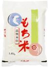 もち米 598円(税抜)