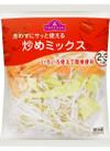 洗わずにサッと使える 炒めミックス 98円(税抜)