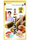 国産焙煎ごぼう茶 780円(税抜)