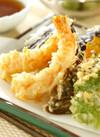 天ぷら 20%引