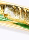 にしん塩焼き 228円(税抜)