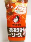 お好みソース 218円(税抜)