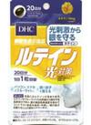 DHC健康食品サプリメントシリーズ ポイント40倍