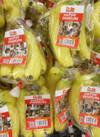 バナナ 118円(税抜)