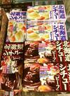 北海道シチュー 138円(税抜)
