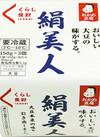 くらし良好 おかめ豆腐絹美人 79円(税抜)