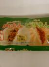 肉まん・ピザまん 298円(税抜)